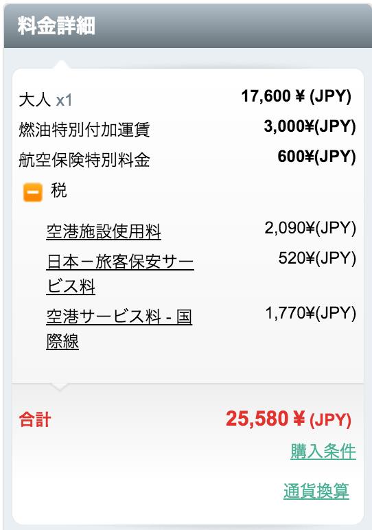 エバー航空:成田-台北が17,600円より