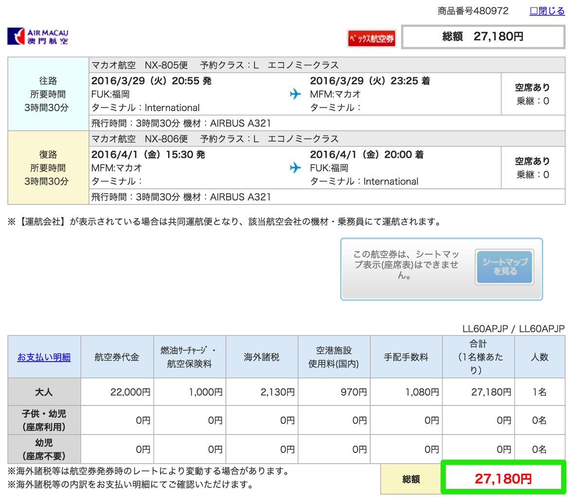 マカオ航空:福岡-マカオが往復22,00円