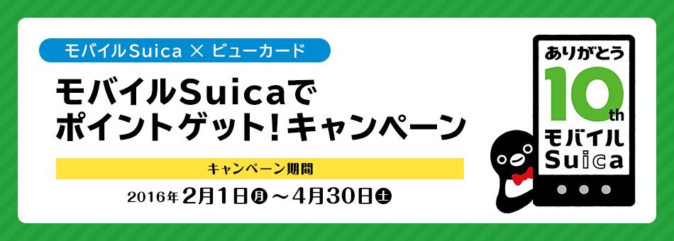 モバイルSuicaでポイントゲット!キャンペーン