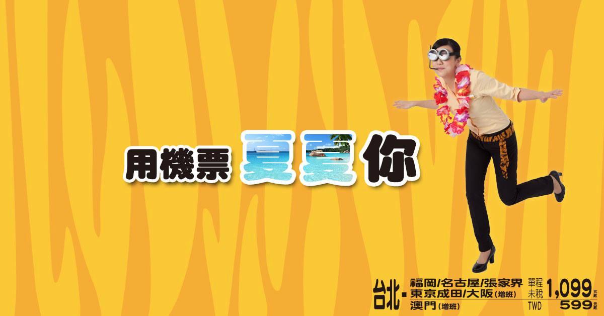 タイガーエア台湾:東京・大阪・名古屋・福岡から台北が3,800円のセール!28日(木)12:00より
