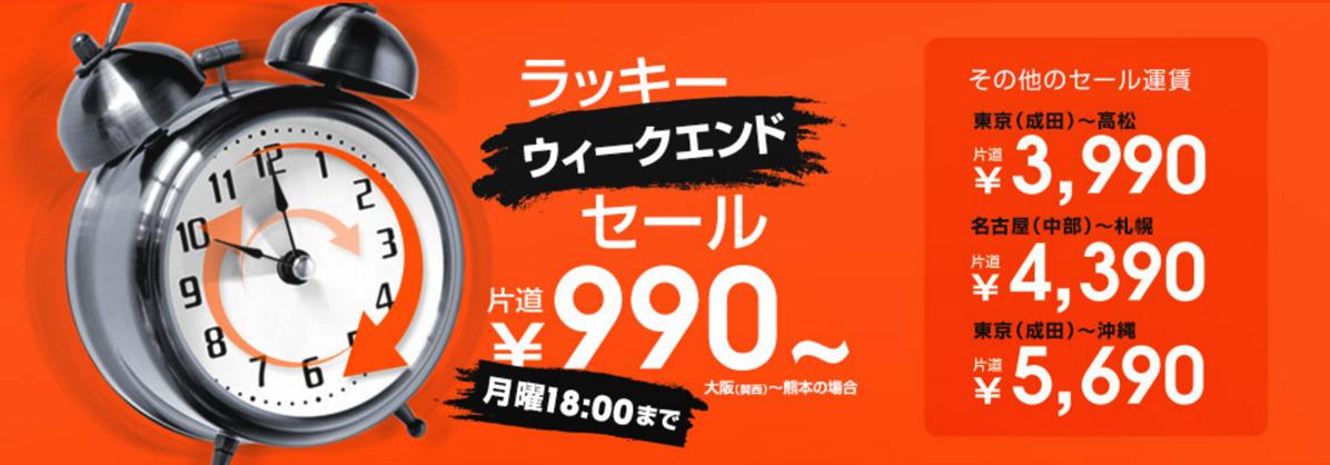 ジェットスター:大阪-熊本が片道990円などのセール、29日(金)10時より