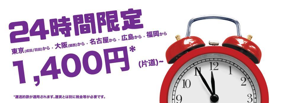 香港エクスプレス:24時間限定、1,400円均一セール!