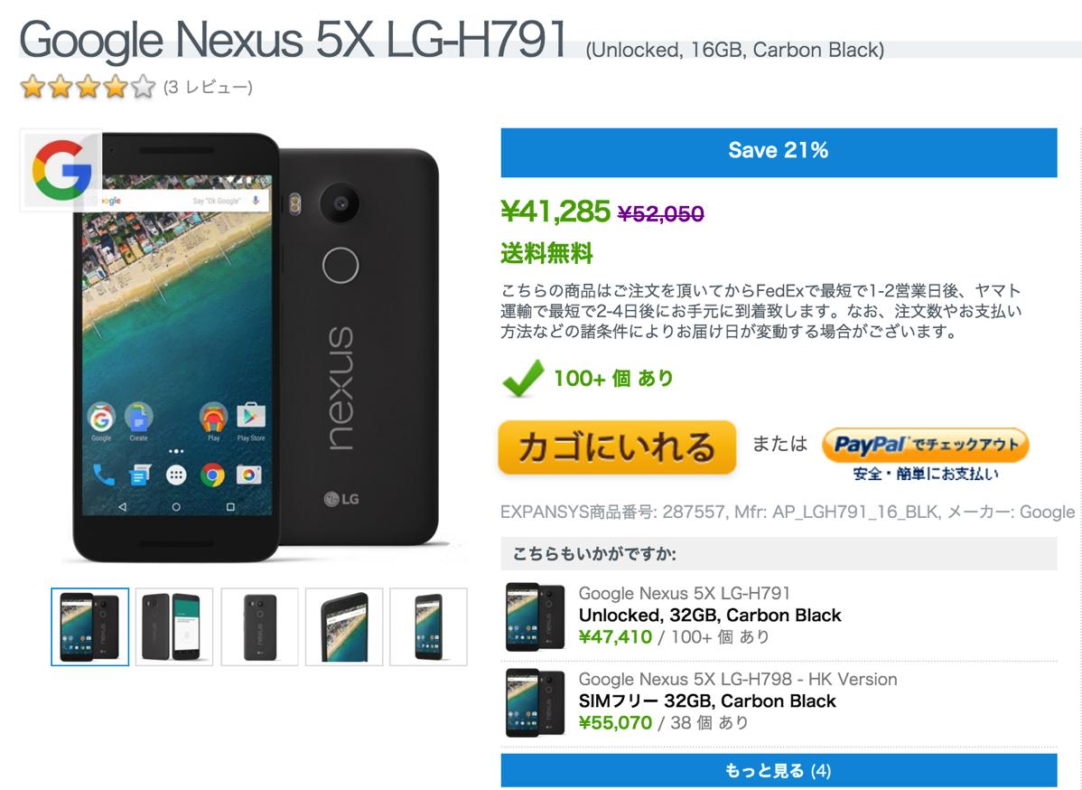 エクスパンシス、Nexus 5X/Nexus 9で使える2,000円引きクーポン配布 – Nexus 5Xは本体代40,000円以下に