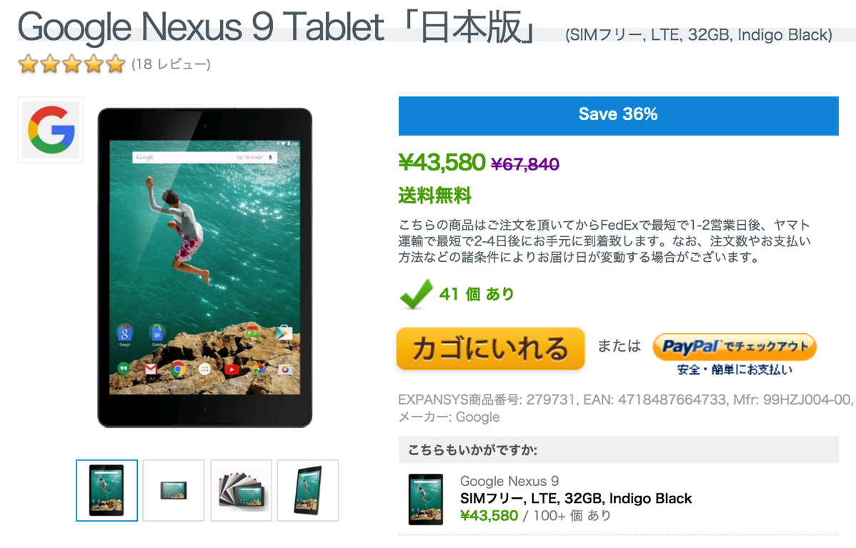 Google Nexus 9 Tablet「日本版」 (SIMフリー, LTE, 32GB, Indigo Black)