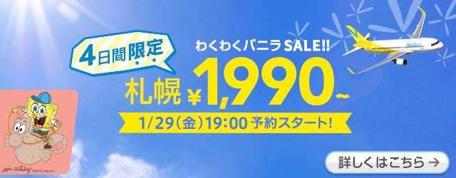 バニラエア:成田-札幌が片道1,990円からのセール!29日(金)19時より