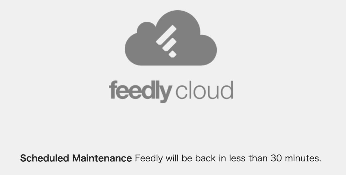 【復旧済】RSSリーダー「feedly」がダウン – ネットワーク障害が発生