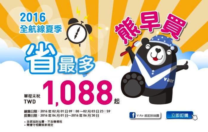 台湾LCC「Vエア」全路線が4,200円からのセール開催!2月1日(月)10時より