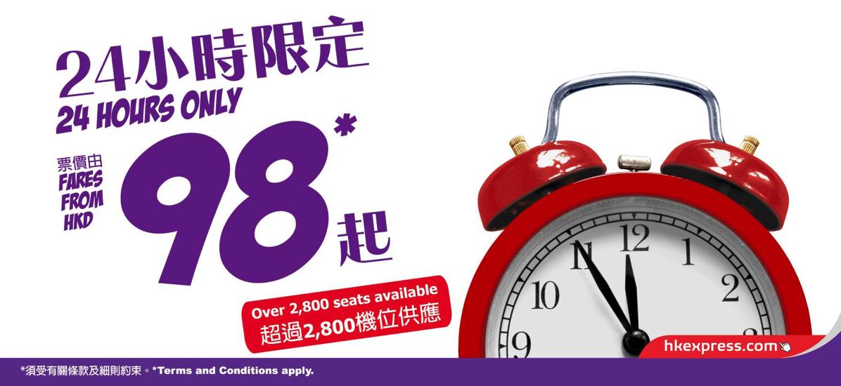 香港エクスプレス:日本 – 香港が片道1,400円のセール!東京・大阪・福岡・名古屋・広島が対象