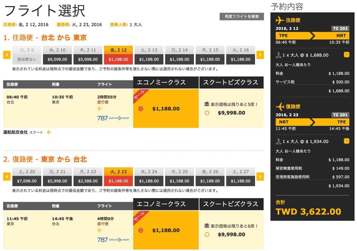 スクート、台北-東京&高雄-関空が片道4,000円!1日限定セール開催!