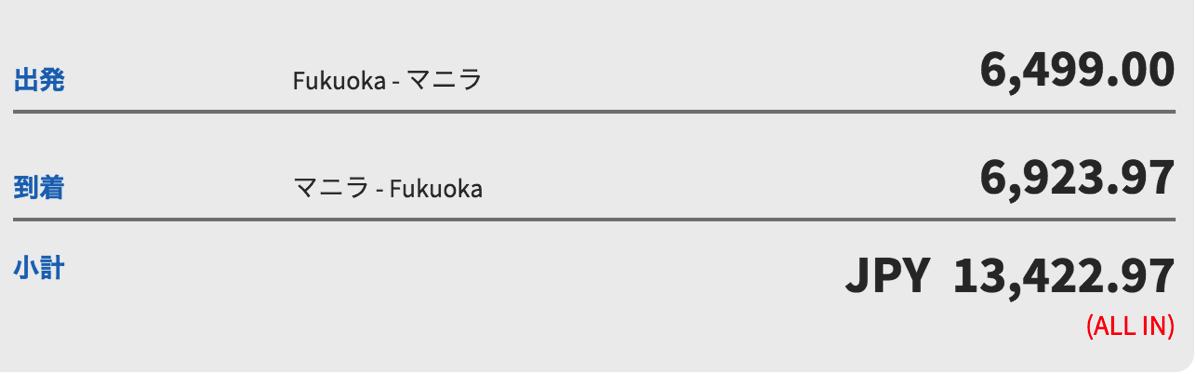福岡 -マニラが往復13,000円