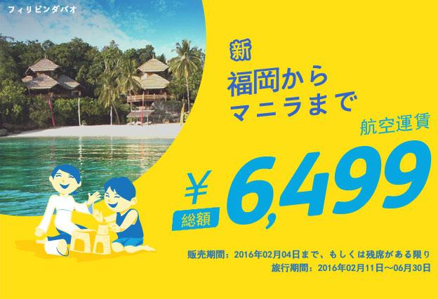 セブ・パシフィック航空:福岡 – マニラが片道6,499円のセール!2月11日-6月30日が対象