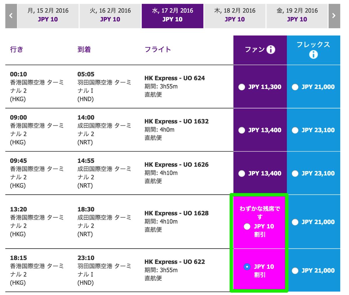 香港エクスプレス:帰国便10円セール開催!