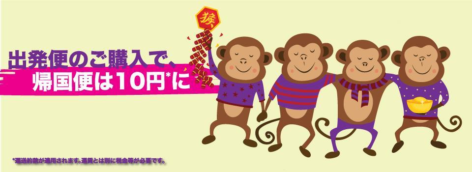 香港エクスプレス:往復予約で帰国便10円セールを開催!