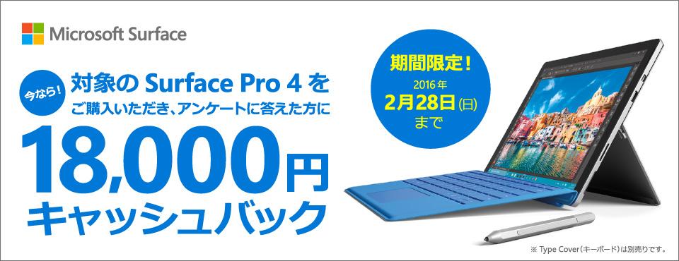 マイクロソフト、Surface Pro4購入後アンケート回答で18,000円キャッシュバック!公式オンラインストアは30日返品ok