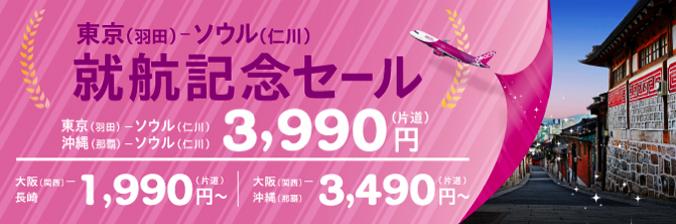 Peach:羽田-ソウル線就航記念セール
