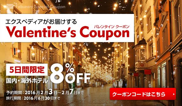 Expedia:バレンタインクーポンを配布