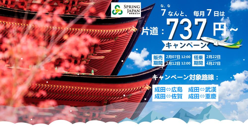 春秋航空日本:片道737円セール開催!成田-広島・佐賀、成田-武漢・重慶が対象