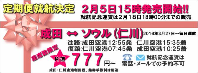 韓国LCC「ティーウェイ航空」、東京-ソウルが片道777円のセール開催!往復総額は8,000円より