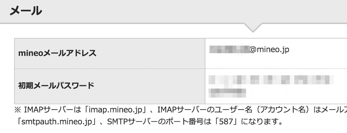 mineoのメールをGmailで受信する方法 – 紹介キャンペーンのAmazonギフト券受取漏れに注意