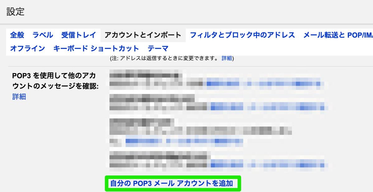 mineoのメールをGmailで受信する方法