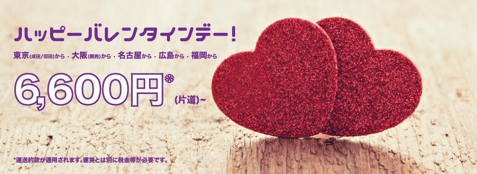 香港エクスプレス:バレンタインセール開催!