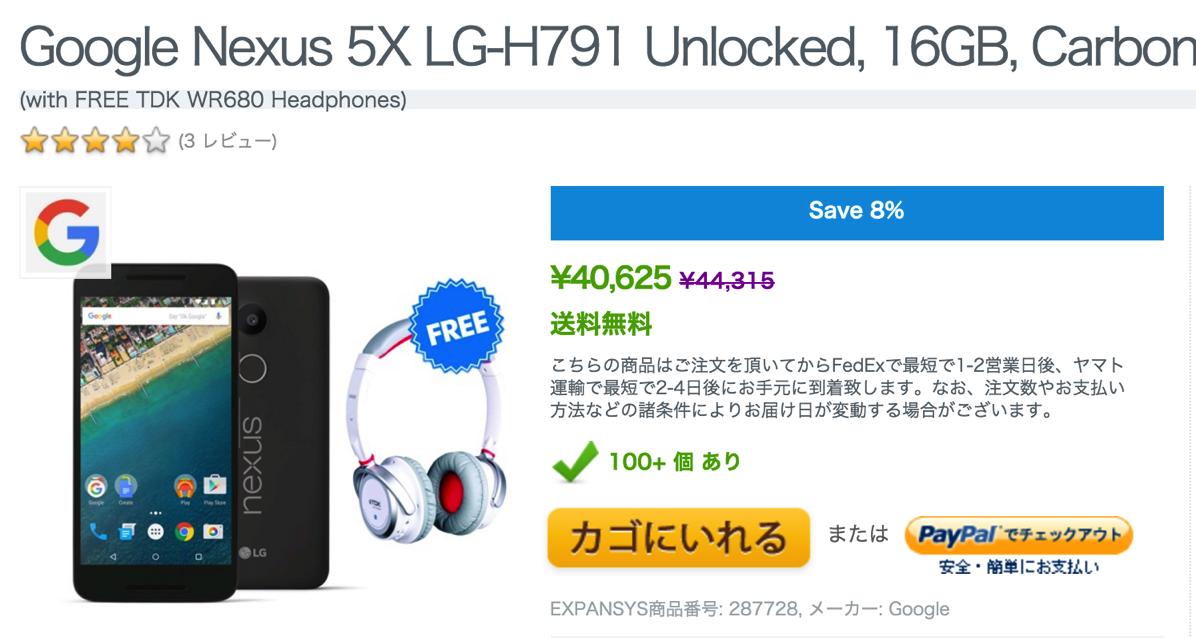 Google Nexus 5X LG-H791 Unlocked, 16GB, Carbon Black