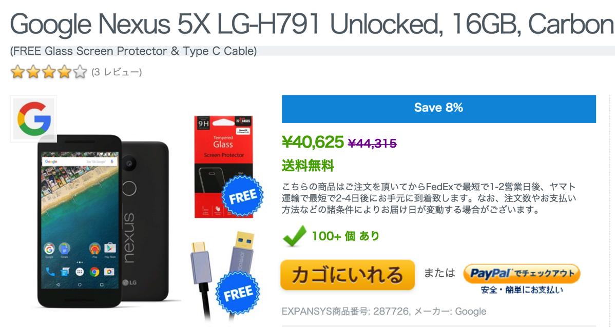 エクスパンシス、Nexus 5Xの2,000円引きクーポン申込は10日(水)まで – 本体価格は40,000円に値下がり、BTヘッドセットもプレゼント