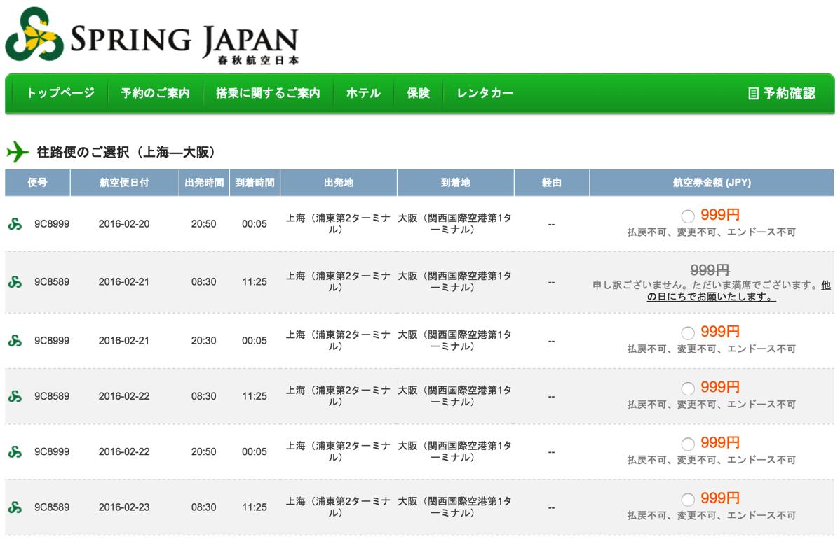 上海 → 大阪が片道999円