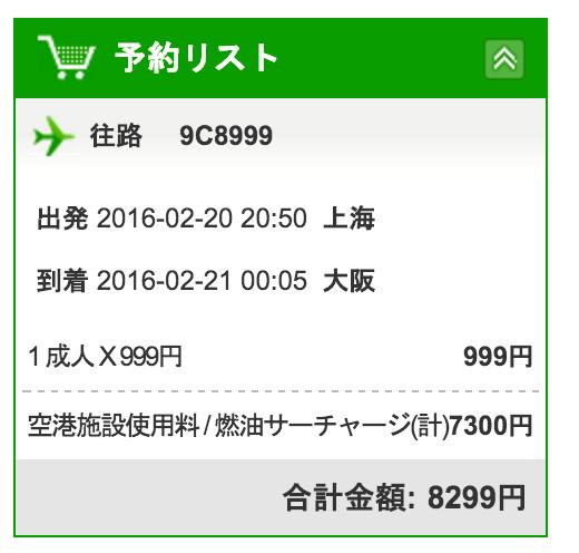 春秋航空:支払総額は8,299円
