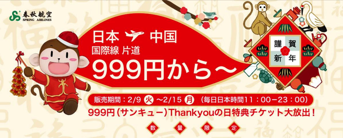 春秋航空:日本各地から中国が片道999円のセール開催!