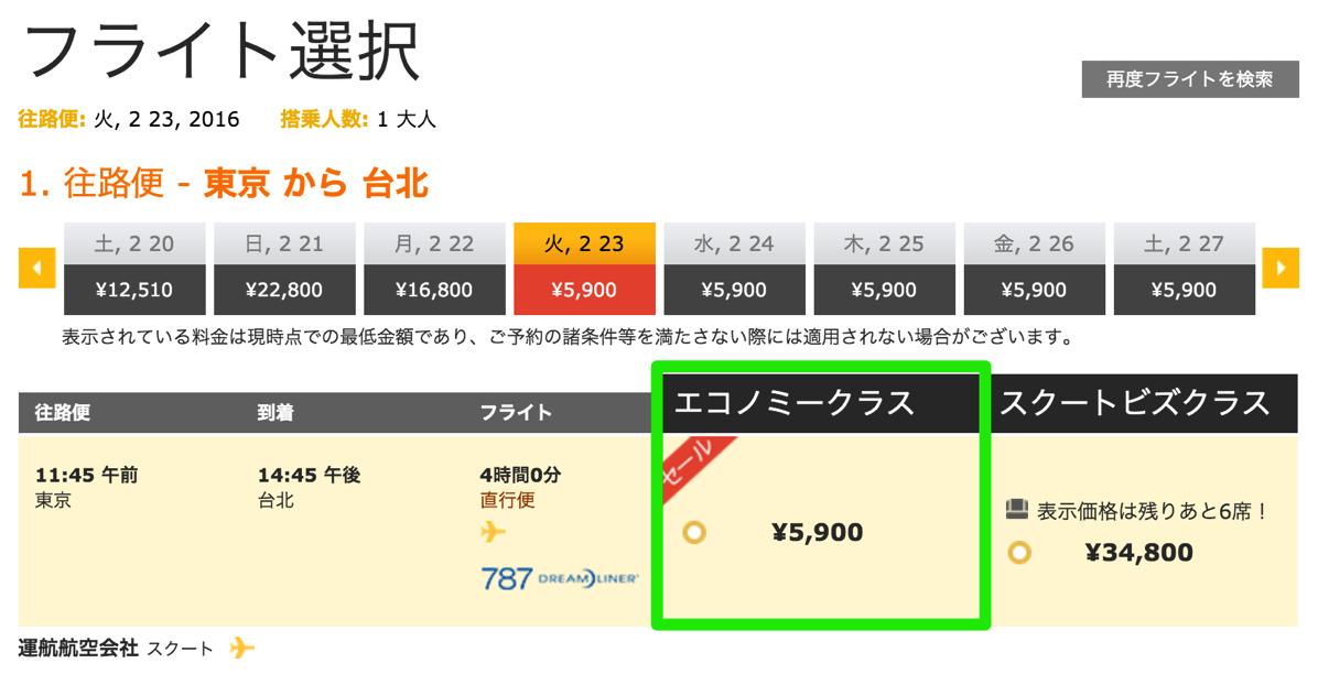 成田 → 台北が5,900円/片道