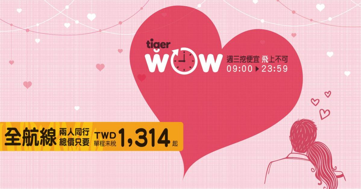 タイガーエア台湾:二人同時予約で全線が4,500円のセール!2月10日(水)限定