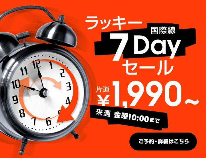 ジェットスター:ラッキー7Day 国際線セール!