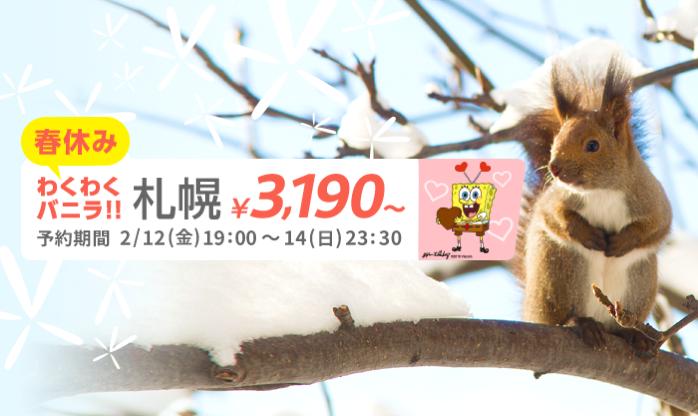 バニラエア:成田-札幌が片道3,190円からのセール!2月12日(金)19時より