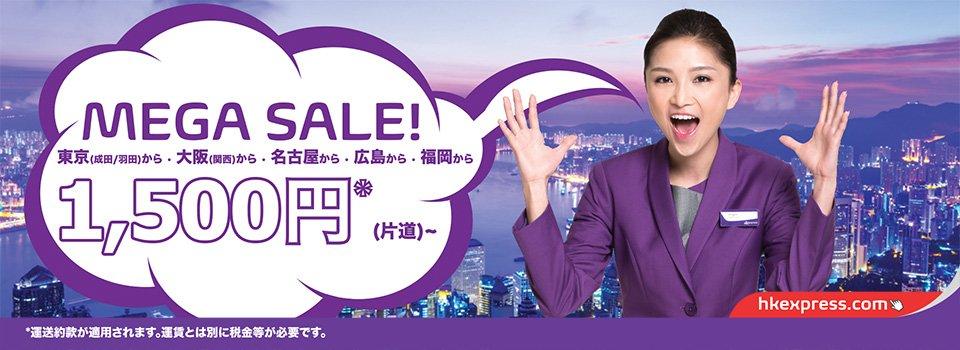 香港エクスプレス:日本 – 香港が片道1,500円のセール開催!東京・大阪・名古屋・福岡・広島から香港が対象
