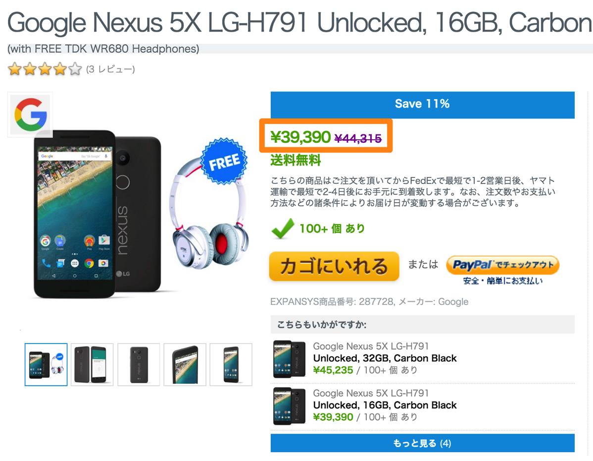 Nexus 5Xが本体代39,390円に値下がり
