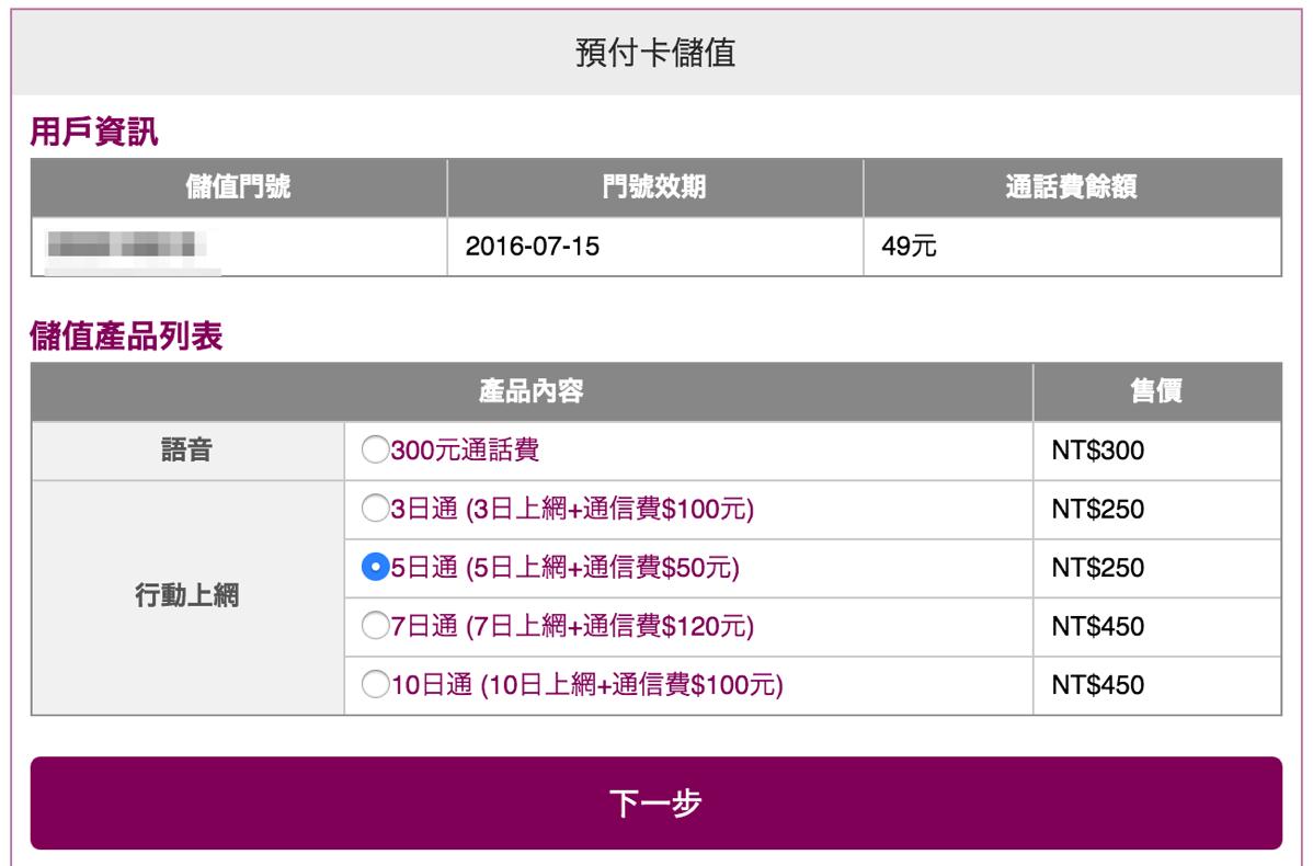 【台湾】台湾之星の無制限プランをオンライン購入 – 深夜・早朝着でも台湾到着後すぐに無制限モバイルデータ通信が使える
