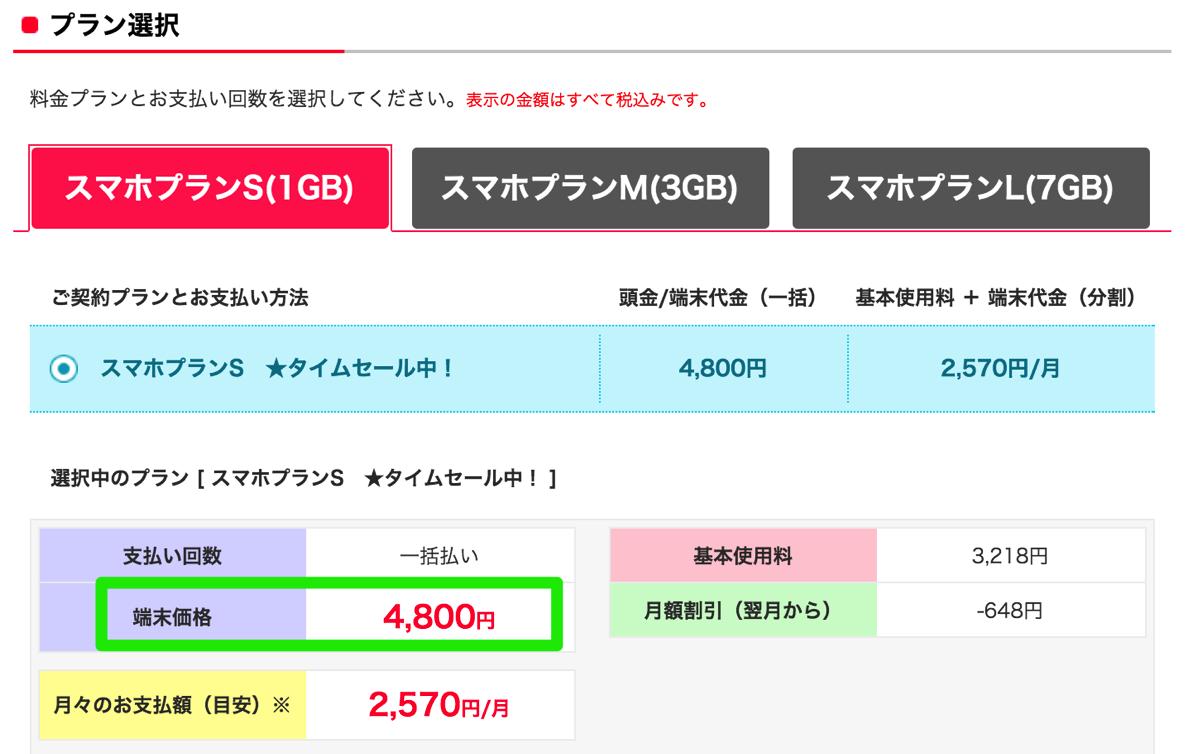 ワイモバイル、Nexus 5 32GBが機種変更でも一括4,800円のタイムセール開催!21時から翌7時まで