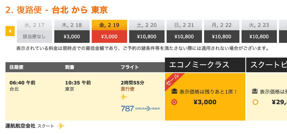 スクートの台北 → 東京が片道3,000円! – 世界最安値クラスでB787型機に乗れる