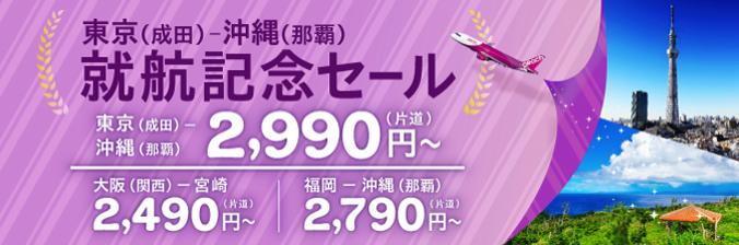 ピーチ、成田-那覇線の就航記念セール!成田-那覇が2,990円、福岡-那覇2,790円など
