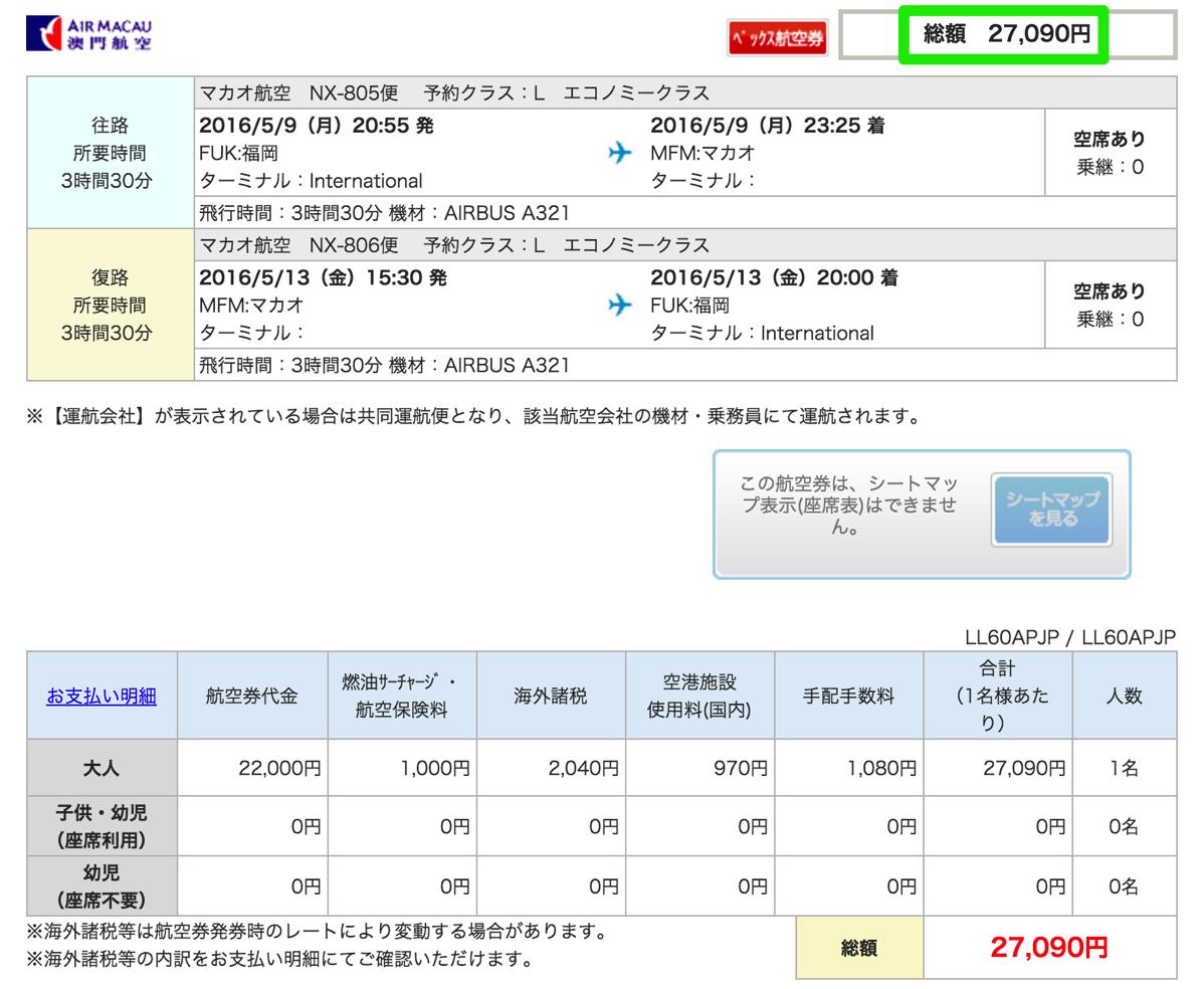 マカオ航空:福岡 - マカオの支払総額は27,000円