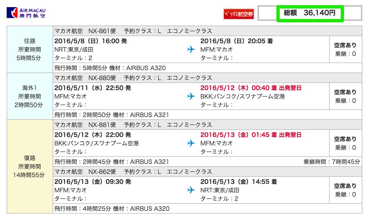 マカオ航空:東京 - マカオ&バンコク行きの航空券が総額36,140円