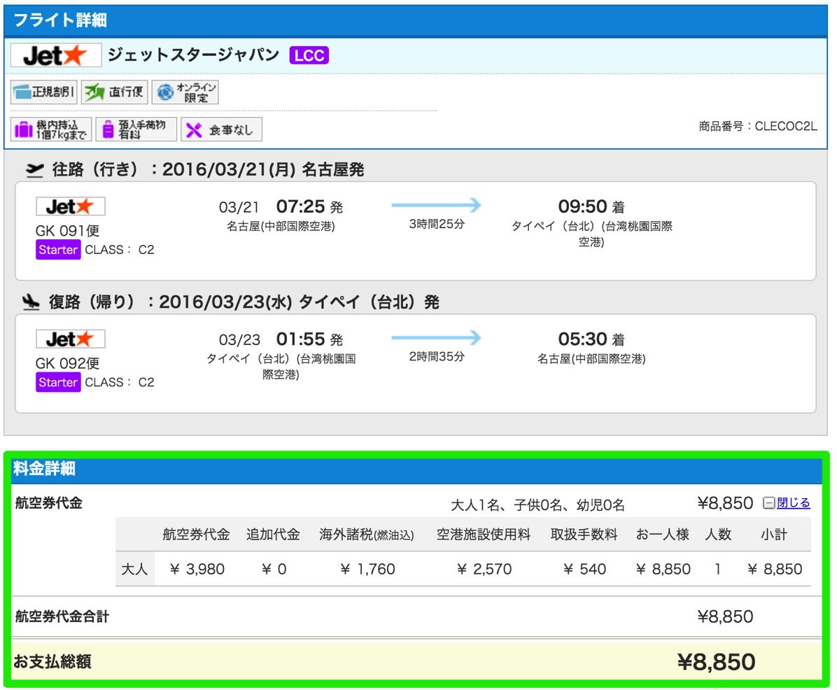 名古屋 - 台北が往復総額8,850円
