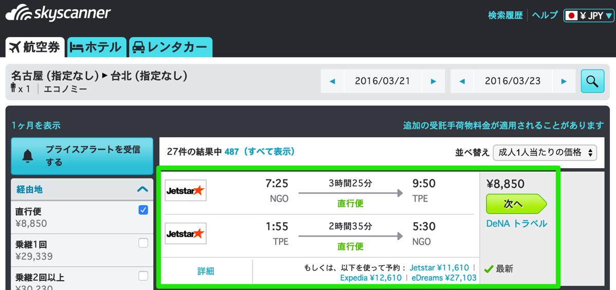 往路:3月21日出発 / 復路:3月23日で検索