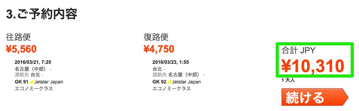 支払総額は10,310円 + 支払手数料