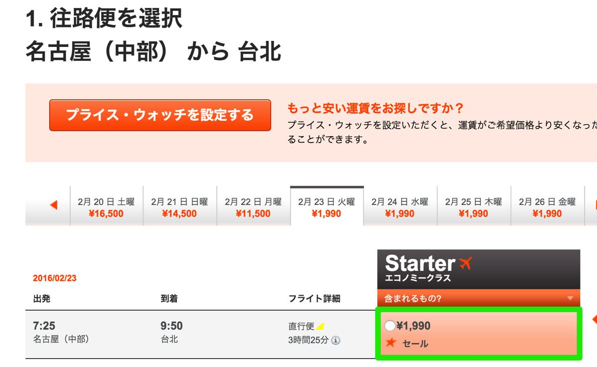 ジェットスター・ジャパン:名古屋-台北が片道1,990円のセール開催