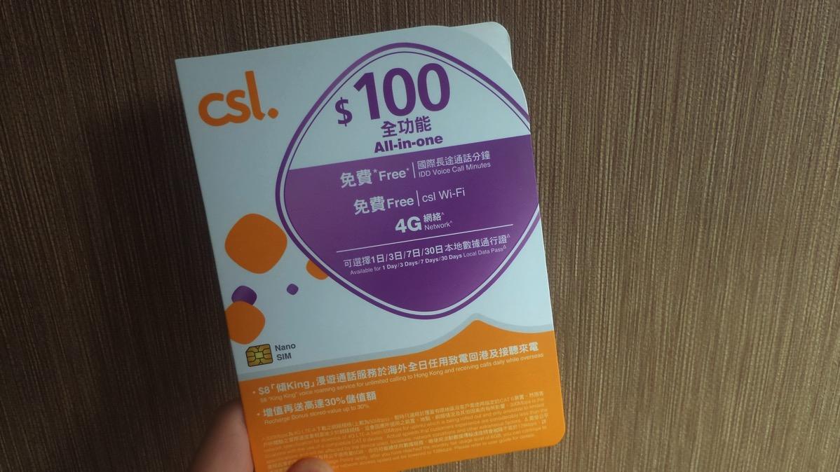 香港CSLのプリペイドSIMカードを試す – インターネットが24時間HK$18・3日間HK$ 38で割安
