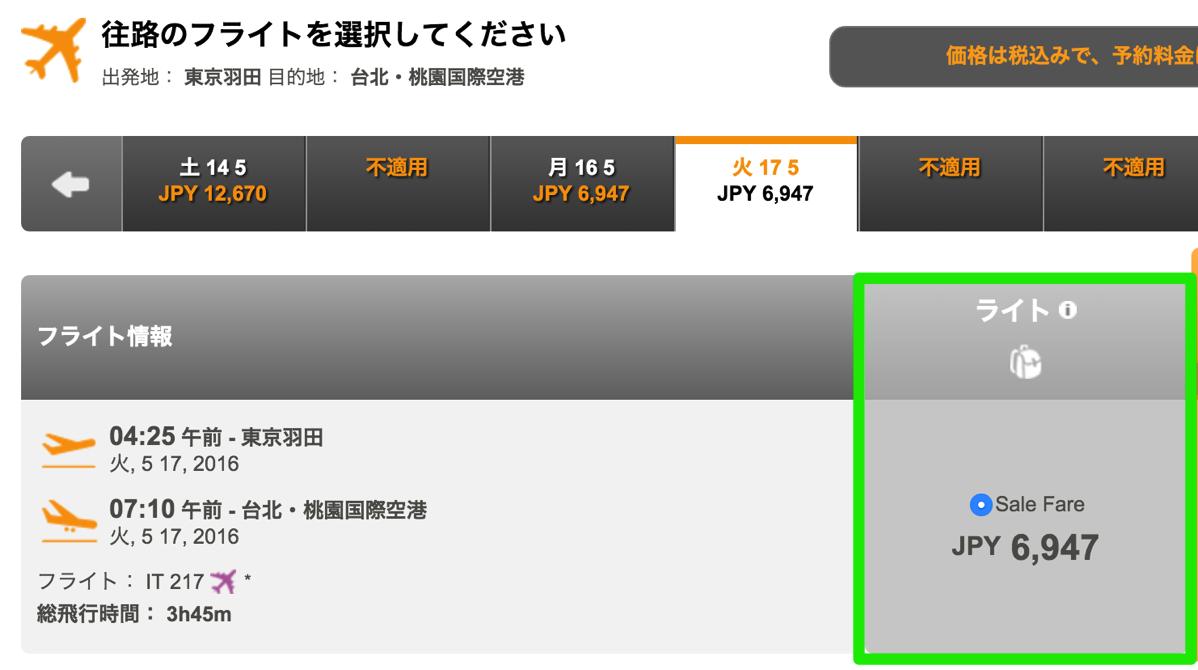 タイガーエア台湾:羽田 → 台北が片道4,277円