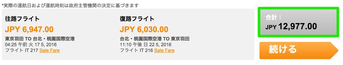 タイガーエア台湾:羽田-台北の往復総額は約13,000円