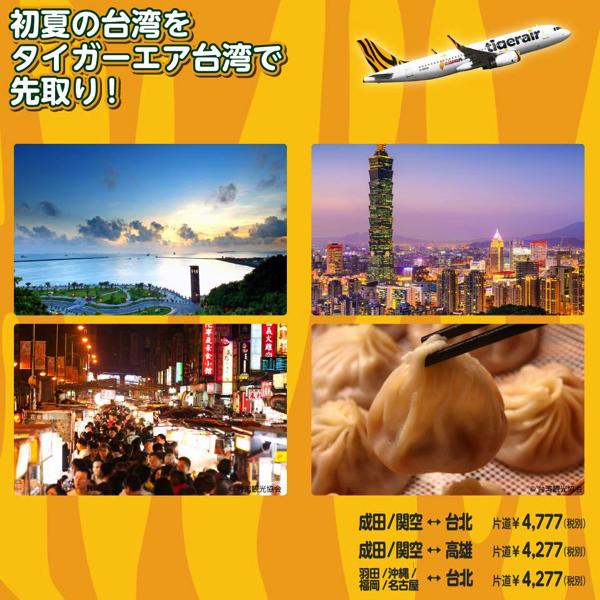 タイガーエア台湾:日本-台湾の全路線が片道4,000円台のセール!5月1日から7月31日までが対象